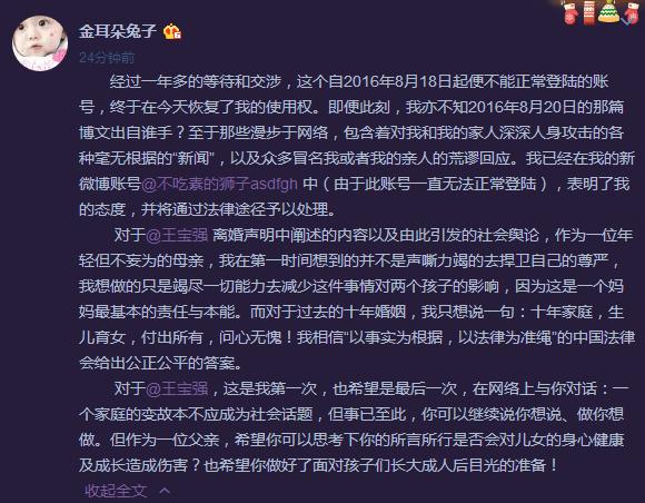 出现了!时隔一年马蓉更新微博:希望王宝强考虑孩子_图1-3
