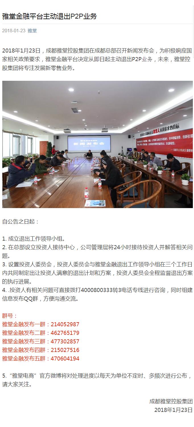又一家百亿平台玩不下去了!四川雅堂金融公告退出P2P1