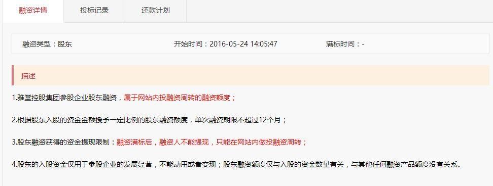 又一家百亿平台玩不下去了!四川雅堂金融公告退出P2P5