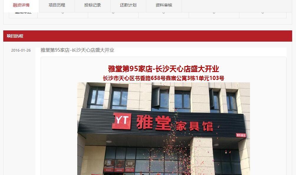 又一家百亿平台玩不下去了!四川雅堂金融公告退出P2P6