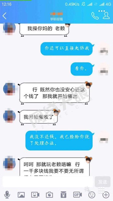 """大学生遭现金贷砍头息""""套路"""":利率高达31938%,报警仍遭威胁8"""