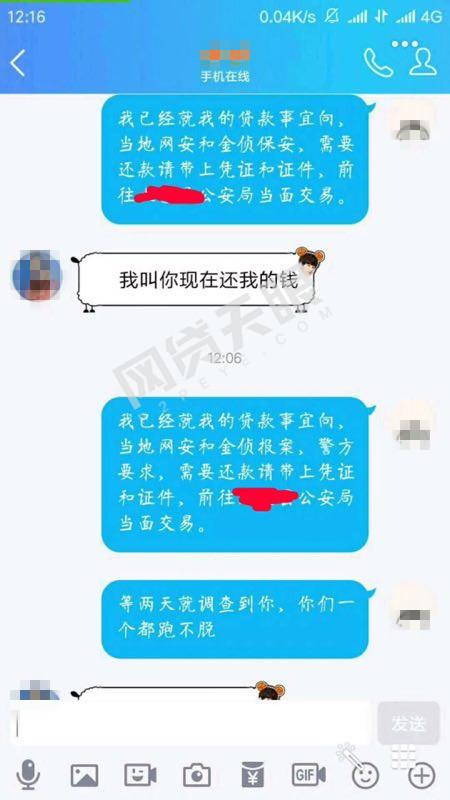 """大学生遭现金贷砍头息""""套路"""":利率高达31938%,报警仍遭威胁7"""