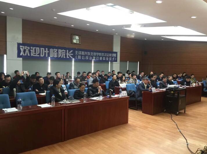 战略管理与公司治理专家叶峰为振兴东北摇旗呐喊-焦点中国网