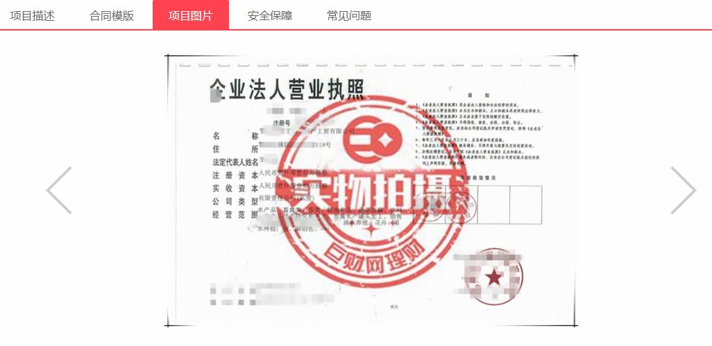 """""""放假第一雷""""!""""华宇系""""旗下又一P2P平台猝死6"""