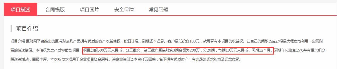 """""""放假第一雷""""!""""华宇系""""旗下又一P2P平台猝死4"""