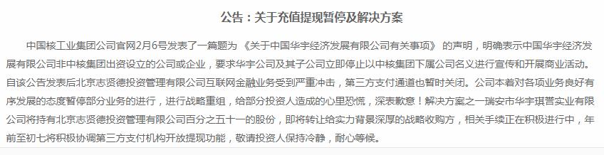 """""""放假第一雷""""!""""华宇系""""旗下又一P2P平台猝死2"""