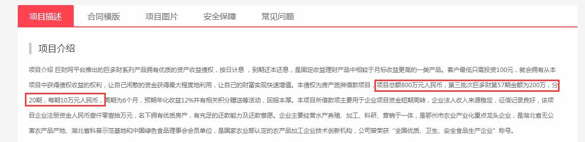 """""""放假第一雷""""!""""华宇系""""旗下又一P2P平台猝死5"""