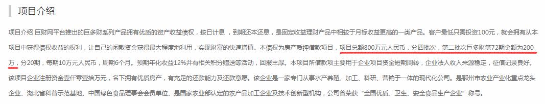 """""""放假第一雷""""!""""华宇系""""旗下又一P2P平台猝死9"""