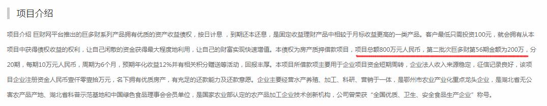 """""""放假第一雷""""!""""华宇系""""旗下又一P2P平台猝死7"""