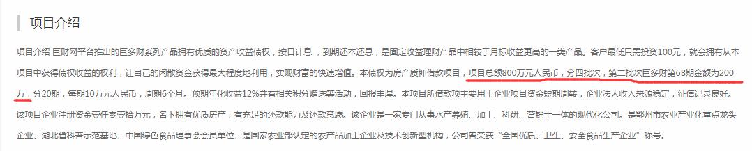 """""""放假第一雷""""!""""华宇系""""旗下又一P2P平台猝死8"""