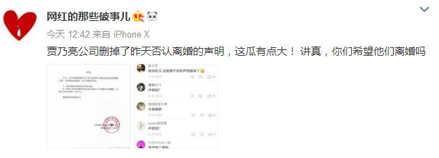 经纪公司紧急辟谣贾乃亮离婚 该声明现已删除