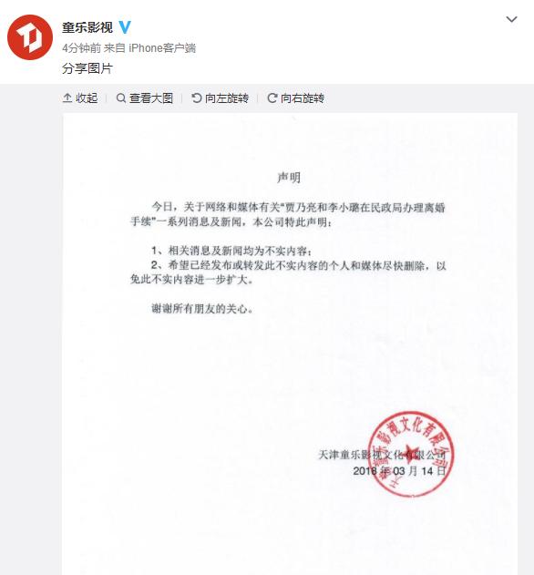 贾乃亮李小璐离婚?经纪公司紧急辟谣!