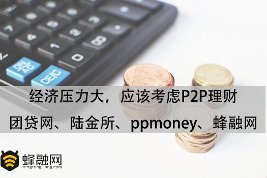 适合月光族理财的P2P平台 蜂融网、团贷网、ppmoney、陆金所
