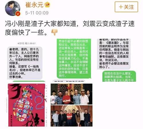 短信内容显示,崔永元曾希望刘震云三思关于《手机2》的创作,但刘震云表示《手机》续集名为《朋友圈》,与崔永元现在的职业和作为没有任何关系,似有协商未果之意。