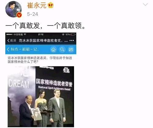 """5月25日,崔永元再次发文称""""一个真敢要,一个真敢给"""",配图疑似《手机2》商业合同,照片显示""""某乙方片酬1000万""""。"""