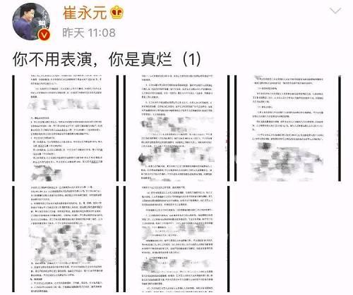 崔永元疑曝范冰冰与冯小刚《手机2》合约:6000万只演4天?天价片酬几时休!