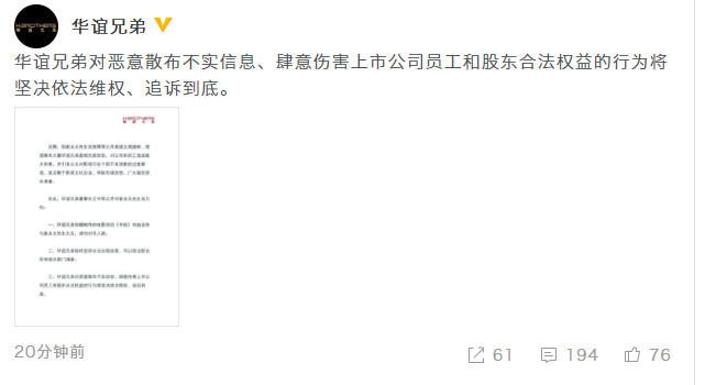 华谊兄弟董事长回应崔永元微博 王中军:《手机》与崔永元无关_图1-1