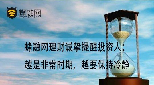 蜂融网理财诚挚提醒投资人:越是非常时期,越要保持冷静