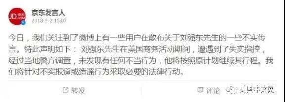 """【聚焦】好丈夫好爸爸形象崩塌?""""知情人""""曝刘强东涉性侵案惊人细节!_图1-2"""