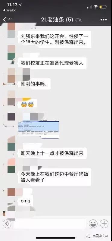 """【聚焦】好丈夫好爸爸形象崩塌?""""知情人""""曝刘强东涉性侵案惊人细节!_图1-6"""