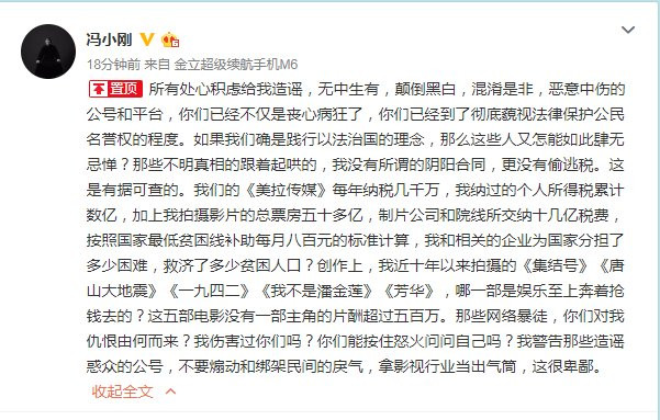 冯小刚回应传闻:我没有所谓的阴阳合同 更没有偷逃税_图1-1