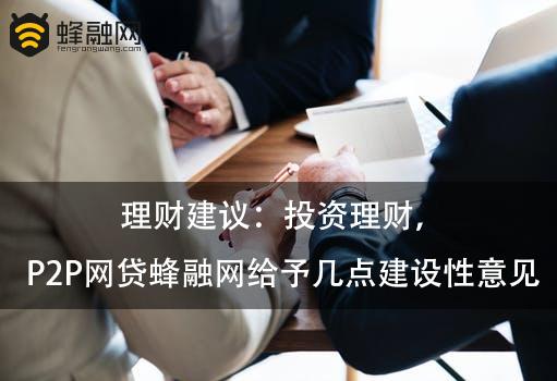 理财建议:投资理财,P2P网贷蜂融网给予几点建设性意见