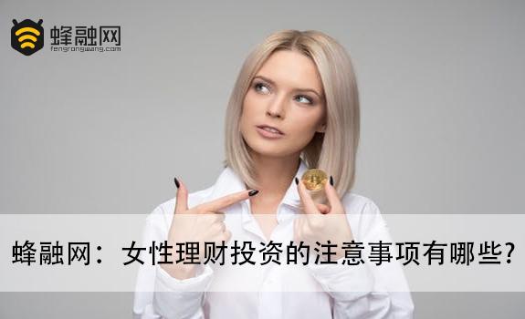 蜂融网:女性理财投资的注意事项有哪些?