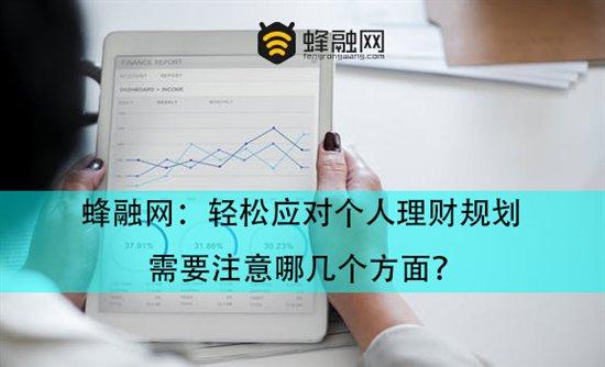 蜂融网:轻松应对个人理财规划 需要注意哪几个方面?