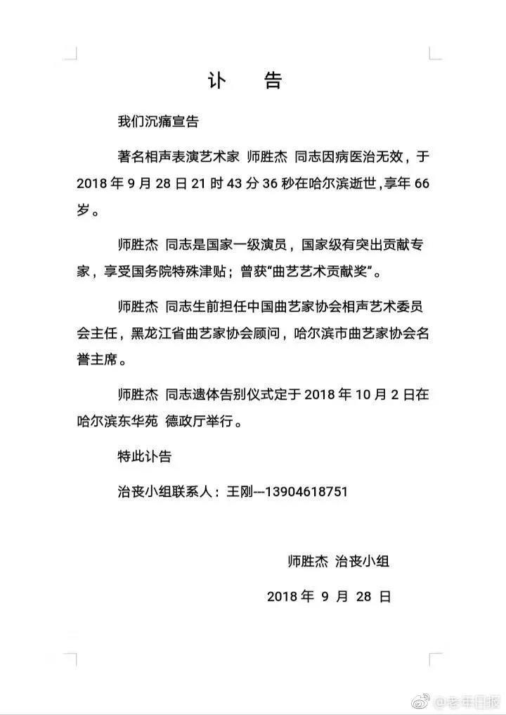著名相声表演艺术家师胜杰去世,是侯宝林关门弟子_图1-2