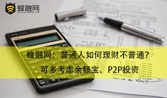 蜂融网:普通人如何理财不普通?可多考虑余额宝、P2P投资