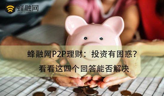 蜂融网P2P理财:投资有困惑?看看这四个回答能否解决