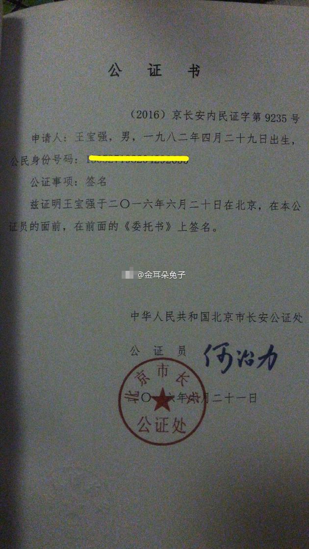马蓉晒王宝强委托书否认转移财产:看到底谁是孙子_图1-3