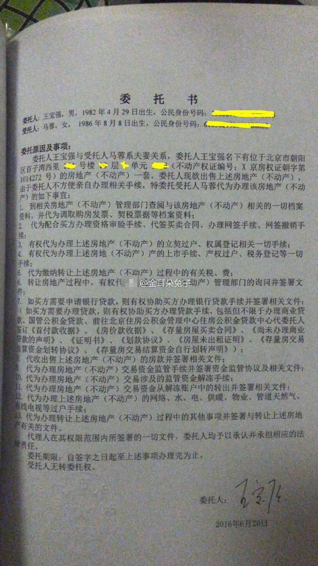 马蓉晒王宝强委托书否认转移财产:看到底谁是孙子_图1-4