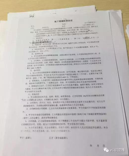 浙江女首富负债百亿危情:巨额交易牵出神秘商人_图1-8