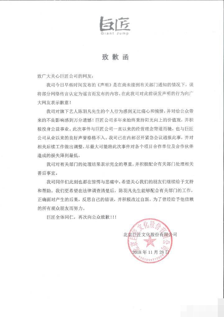 陈羽凡公司发声明致歉:希望其能积极改过自新_图1-1