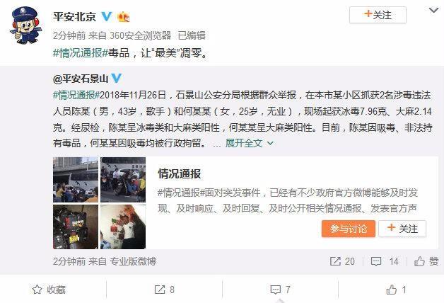 """陈羽凡与女友吸毒被抓 胡海泉连问10个""""为什么""""_图1-1"""