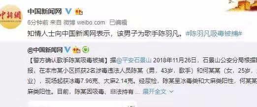"""陈羽凡与女友吸毒被抓 胡海泉连问10个""""为什么""""_图1-2"""