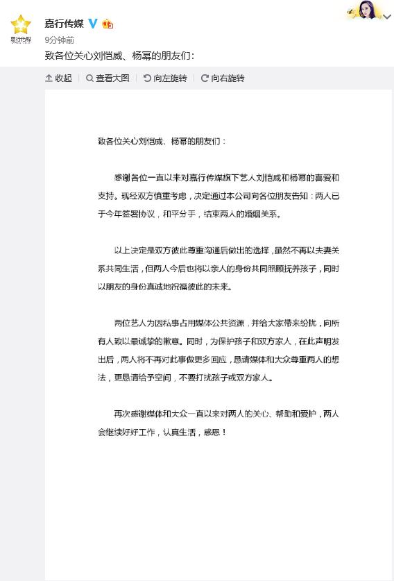 嘉行传媒发表声明,宣布杨幂刘恺威离婚_图1-1