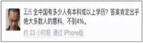 绝对数量看起来不少,尤其京沪这种一线城市,遍地都是211、985,但总体的比例非常低。