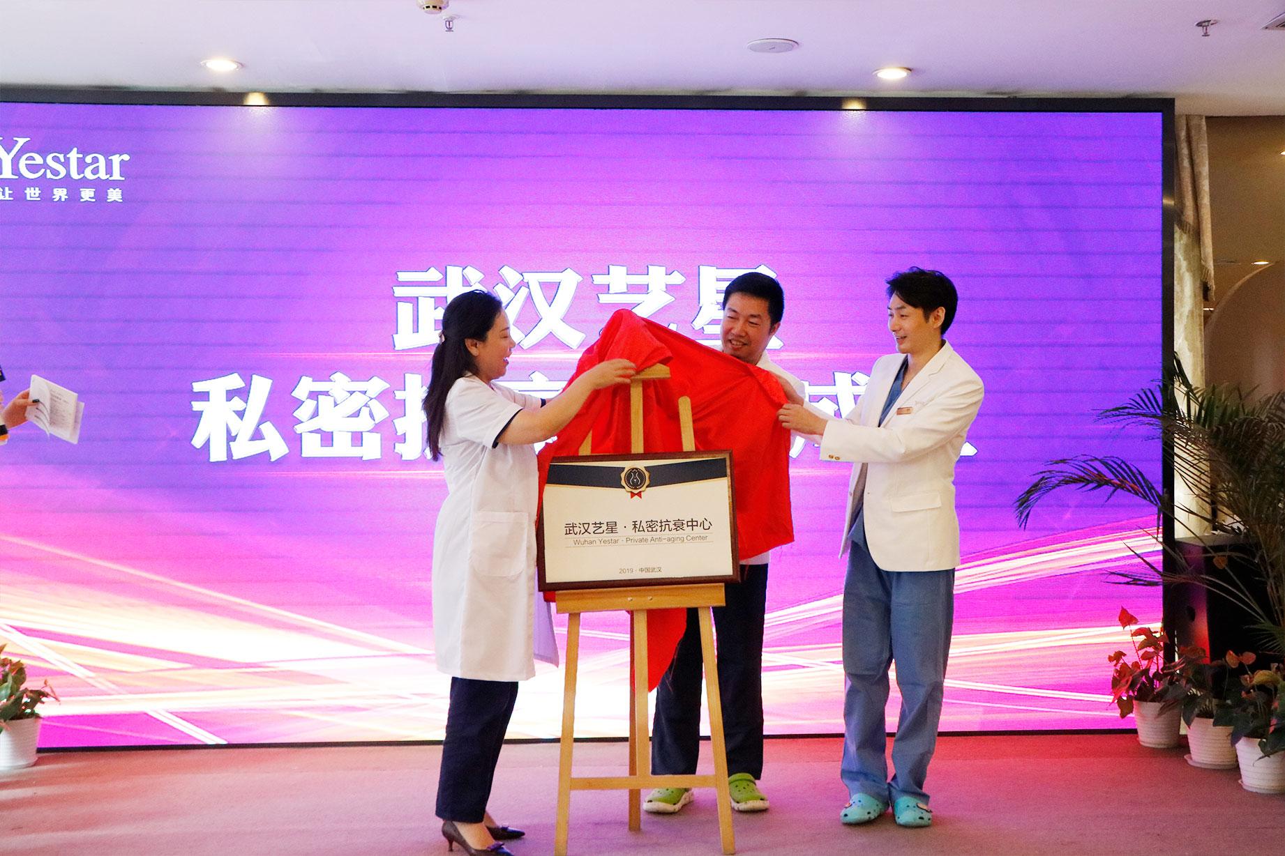 2.武汉艺星私密抗衰中心,正式揭牌成立.JPG