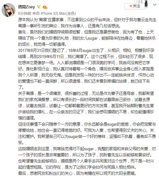 唐菀与曹云金离婚后首发文:感谢他让我有了女儿