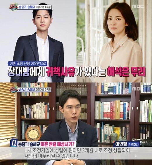 韩国法律专家称宋仲基与宋慧乔离婚三个月内结束