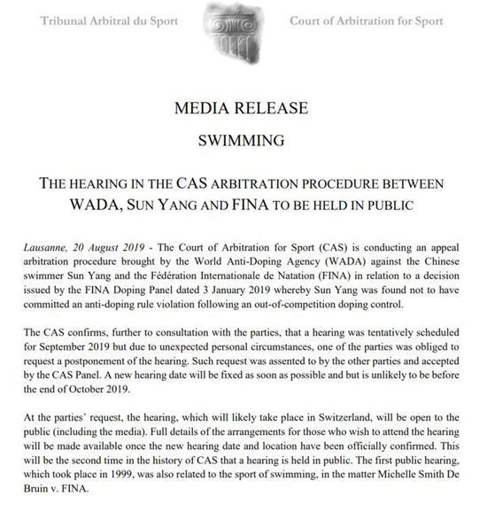 国际体育仲裁法庭发布的孙杨听证会延期举行的公告