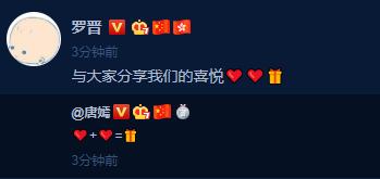 唐嫣宣布怀孕 罗晋:与大家分享我们的喜悦