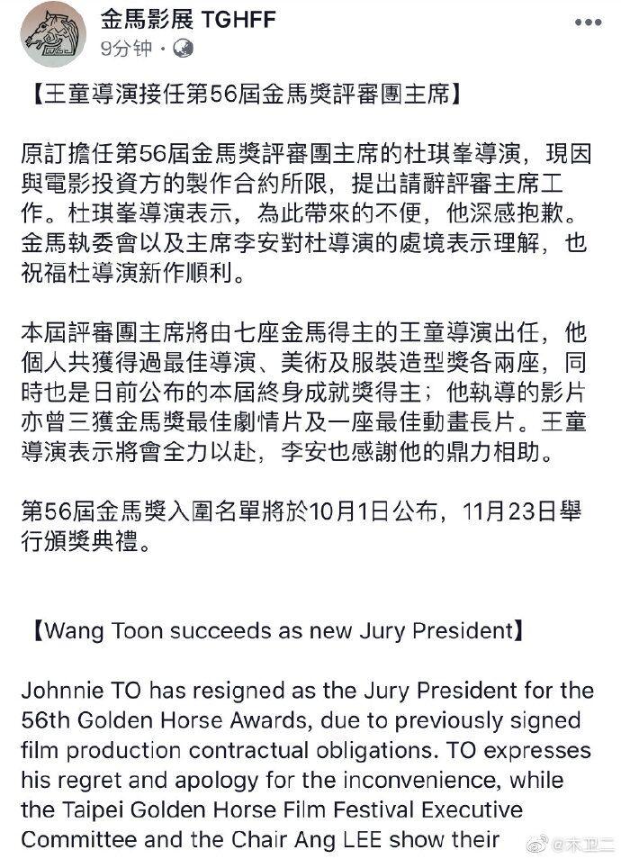 杜琪峰请辞金马奖评审团主席一职 李安表示理解