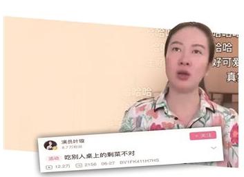 """女星叶璇自曝在餐厅""""吃别人剩菜"""" 鼓励节约资源_图1-1"""