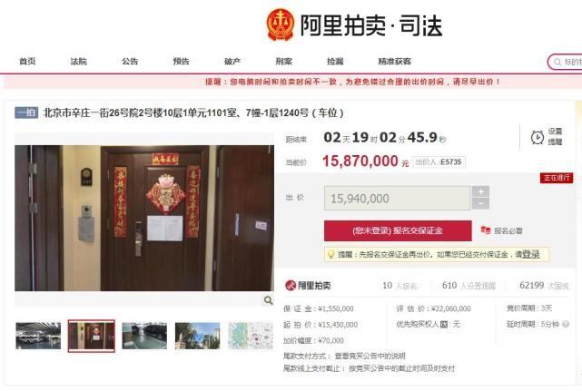 贾跃亭前妻甘薇房产开拍:超6万人围观 竞拍价达¥1580万_图1-3