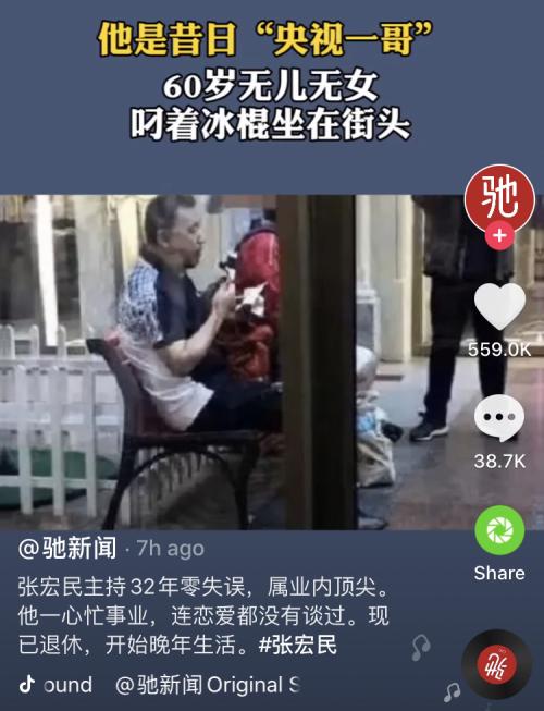 60岁央视主播张宏民独自吃雪糕照片刷屏 网友评论吵翻天_图1-1