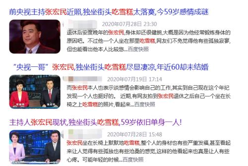 60岁央视主播张宏民独自吃雪糕照片刷屏 网友评论吵翻天_图1-11