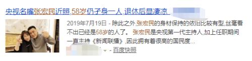 60岁央视主播张宏民独自吃雪糕照片刷屏 网友评论吵翻天_图1-12